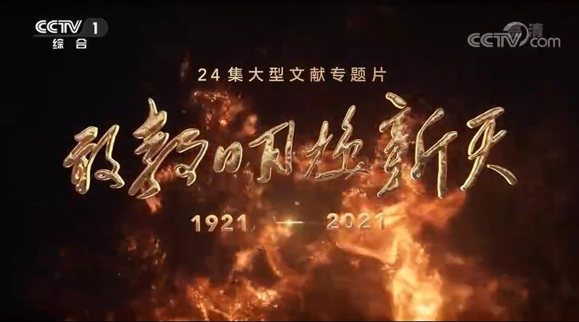 《敢教日月换新天》 第二十二集 强军兴军