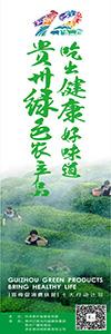 贵州绿色农产品