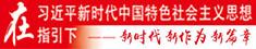 在习近平新时代中国特色社会主义思想