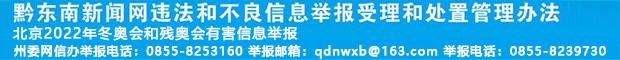 黔东南新闻网违法和不良信息举报受理和管理办法