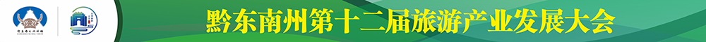 黔东南州第十二届旅游产业发展大会