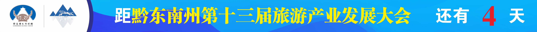 黔东南州第十三届旅游产业发展大会