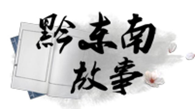 专注教学 用心育人—— 记丹寨民族高级中学教师刘廷霞