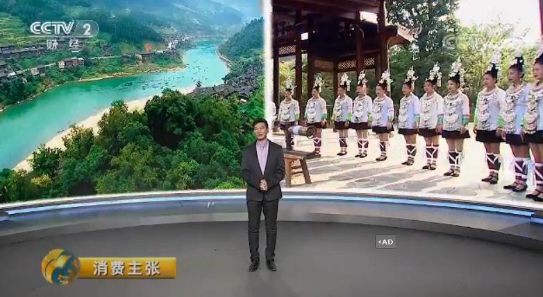 央视《消费主张》多彩黔东南