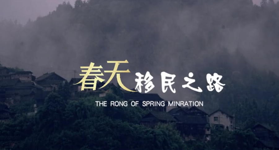 微电影《春天移民之路》