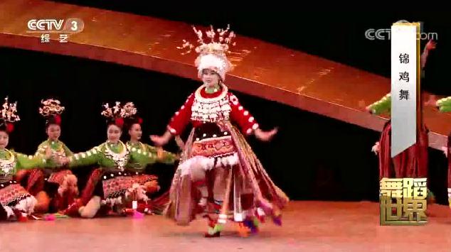 苗族舞蹈《锦鸡舞》