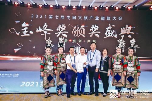 黎平县在中国文旅产业巅峰大会上获奖