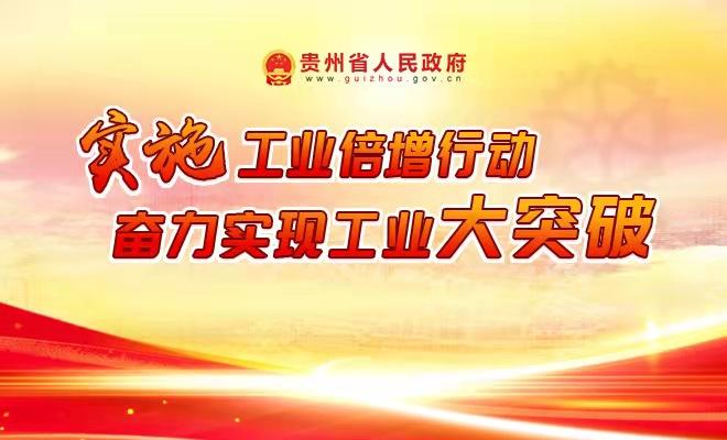 贵州:实施工业倍增行动  奋力实现工业大突破